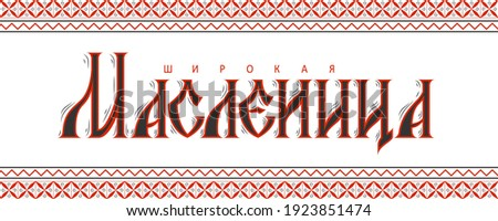 Wide Maslenitsa carnival text translation russian language. Russian Shrovetide lettering for greetin Stock photo © orensila