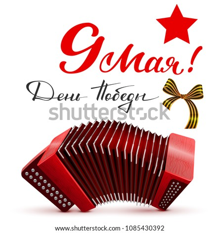 may 9 russian victory day handwritten text and accessories for greeting card stock photo © orensila