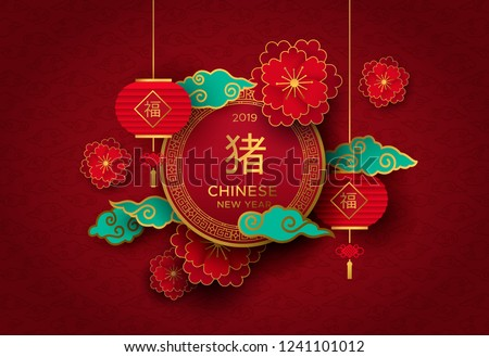 Feliz ano novo chinês chinês tradução cartão Foto stock © Illia