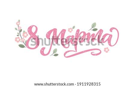 Tradução russo cartão flores rosa vermelha Foto stock © orensila