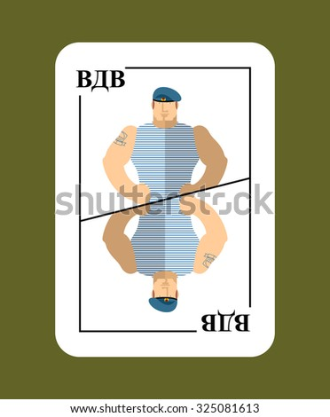 Playing card Russian soldiers. Conceptual new card AIRBORNE mili Stock photo © popaukropa