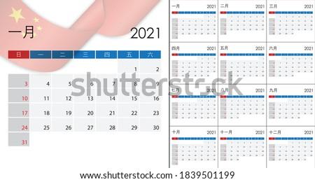 2021 year simple calendar on chinese language, isolated on white Stock photo © evgeny89