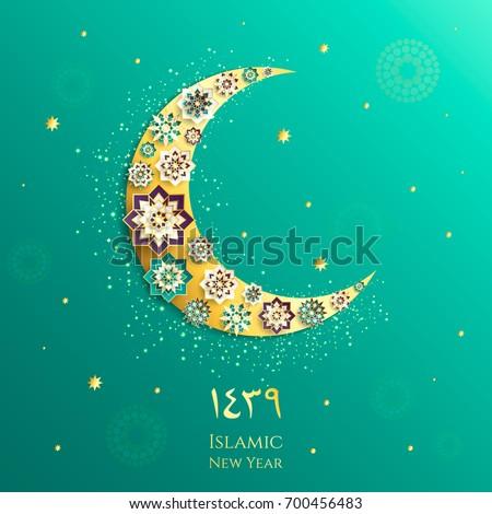 Iszlám új év boldog fesztivál háttér kártya Stock fotó © SArts