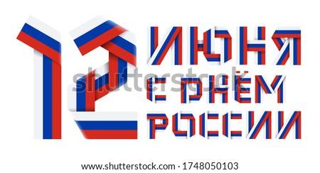 Vlag Rusland opschrift witte geïsoleerd aquarel Stockfoto © m_pavlov
