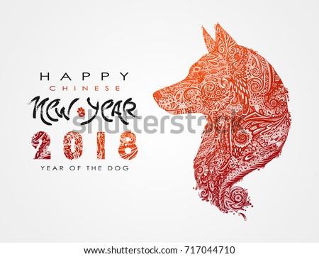 kínai · új · év · kutya · üdvözlőlap · illusztráció · kutyakölyök · sziluett - stock fotó © orensila