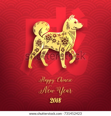 2018 year of yellow dog in chinese calendar cartoon dog in doghouse looks forward and christmas pin stock photo © orensila