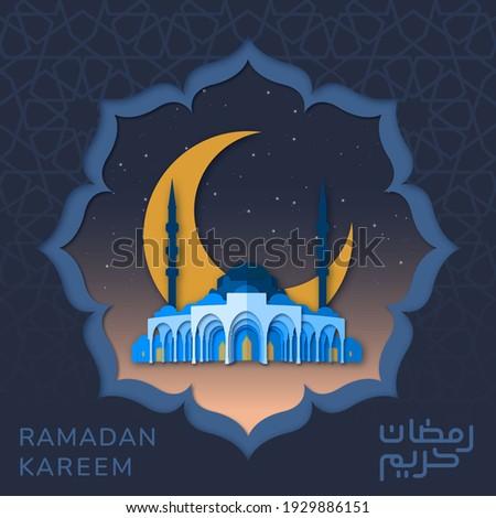 Arab mosque beautiful crescent moon shape as colorful ramadan ka Stock photo © bharat
