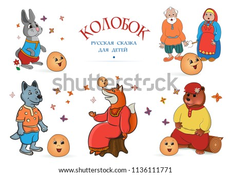 Character of russian fairy tale Kolobok isolated on white background. Vector cartoon close-up illust Stock photo © Lady-Luck