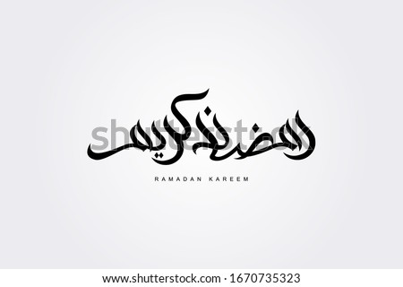 Ramadan Kareem arabic islamic vector typography - Translation of text Ramadan Kareem islamic celebra Stock photo © Linetale