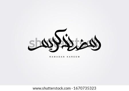 Foto stock: Ramadan · árabe · vetor · tipografia · tradução