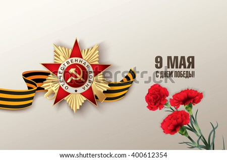 victory day translation from russian red carnation flowers bouquet and military hat symbol memory o stock photo © orensila