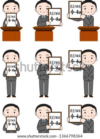 Politicus japans tijdperk illustratie zakenman inkt Stockfoto © Blue_daemon