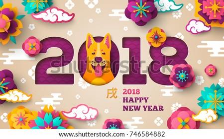 2018 year of yellow dog on chinese calendar yellow fun dog fries sausage at fire stake calendar gr stock photo © orensila
