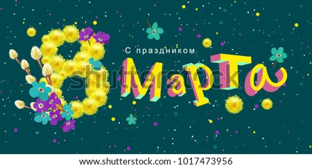 March 8 greeting card template in Russian. Yellow mimosa symbol International Womens Day Stock photo © orensila
