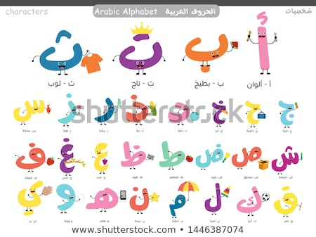 Arabe alphabet isolé blanche éducation Photo stock © lirch