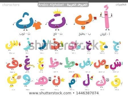 арабский · Дать · подробность · белый · бумаги · черный - Сток-фото © lirch