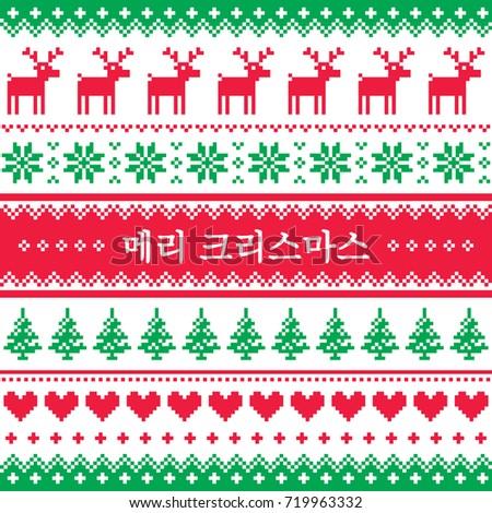 Vidám karácsony üdvözlőlap északi stílus tél Stock fotó © RedKoala