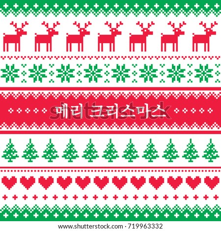 Merry Christmas in Korean greeting card - Nordic or Scandinavian style (Meri Krismas)   Stock photo © RedKoala