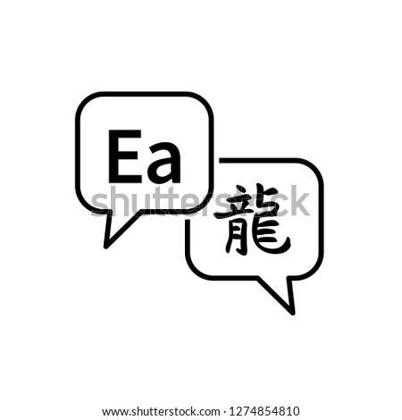 Twee chinese symbolen vertaling witte Stockfoto © evgeny89