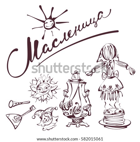 Russian Spring Festival Shrovetide. Symbols and accessories pancakes, stuffed, samovar, balalaika, s Stock photo © orensila