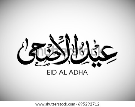 Beautiful Eid al Adha Mubarak Calligraphy text vector template design stock photo © SaqibStudio
