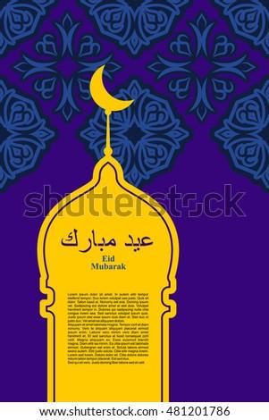 gyönyörű · mecset · iszlám · minta · boldog · háttér - stock fotó © popaukropa