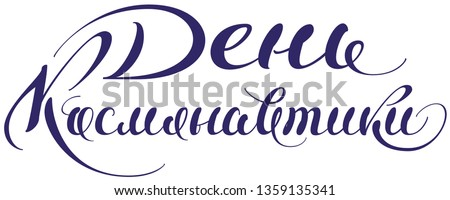 Cosmonautics Day text type lettering translation from Russian Stock photo © orensila