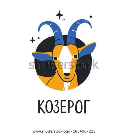 CAPRICORN zodiac sign in Russian cute cartoon character retro zentangle stylized in vector Stock photo © Natalia_1947