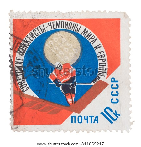 USSR - CIRCA 1966: stamp printed in the USSR shows hockey player, about 1966 Stock photo © Zhukow