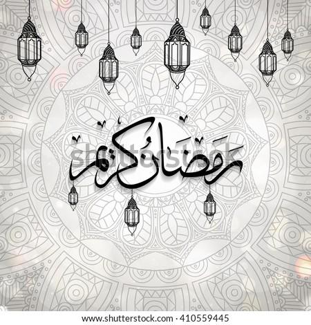 Belo cartão folheto modelo ramadan reflexão Foto stock © bharat