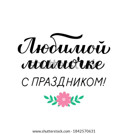 dear mom text translated from russian congratulation calligraphy handwritten stock photo © orensila