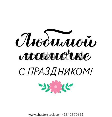 Moeder tekst russisch felicitatie schoonschrift Stockfoto © orensila