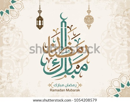 Ramadan Kareem Generous Ramadan greetings for Islam religious festival Eid with freehand sketch Mecc Stock photo © vectomart