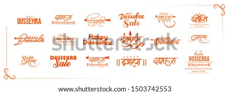 Lord Rama in Navratri festival of India poster for Happy Dussehra Stock photo © vectomart