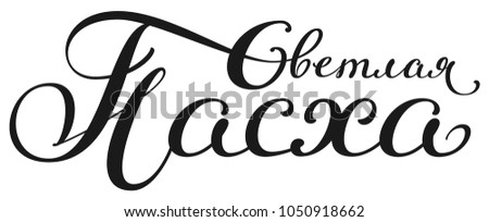 Bright Easter russian lettering text for greeting card. Orthodox Easter holiday symbols of cake, wil Stock photo © orensila