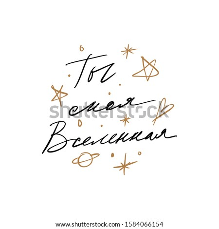 Invitation handwritten calligraphy text translated from Russian Stock photo © orensila