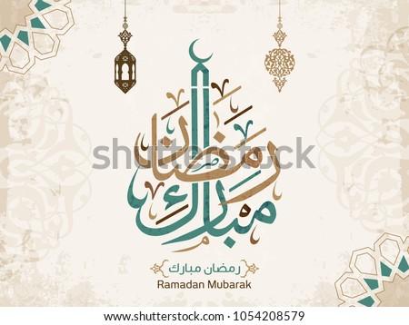 Ramadan Kareem Generous Ramadan greetings for Islam religious festival Eid Stock photo © vectomart