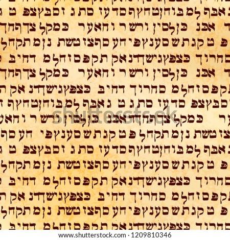 Hebreo manuscrito antigua pergamino sentido Foto stock © evgeny89