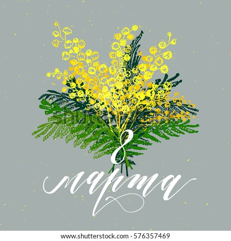 March 8 mimosa text translated from Russian. International Womens Day greeting card Stock photo © orensila