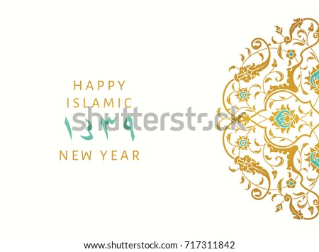 muharram mubarak islamic pattern design Stock photo © SArts