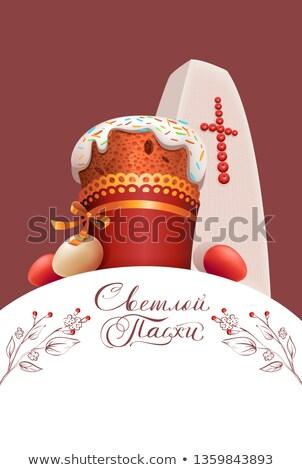 orosz · vektor · húsvét · üdvözlőlap · design · kártya · minta - stock fotó © orensila