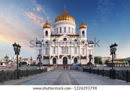 Христа · собора · Москва · Россия · крест · Церкви - Сток-фото © nobilior