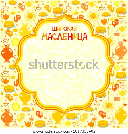 Foto d'archivio: Samovar with ornament isolated on white background. Vector cartoon close-up illustration.