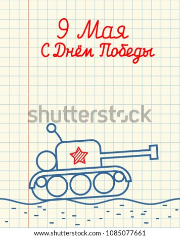 9 May. Tank military machine. Hand drawing in notebook paper. Mi Stock photo © popaukropa