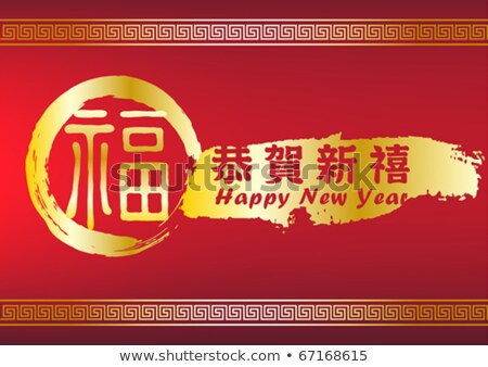 Stok fotoğraf: Chinese New Year 2011 Auspicious Calligraphy