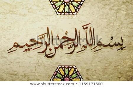 Аллах современных типографики слово дизайна Сток-фото © HypnoCreative
