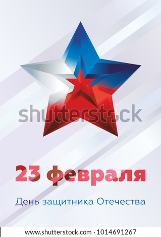 February 23 Day of Fatherland Defenders in Russia. Soldiers helm Stock photo © popaukropa