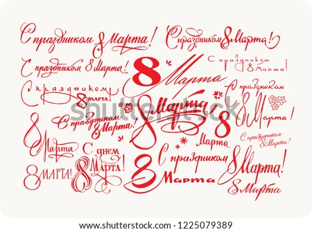 March 8 text translation Russian. Lettering handwritten calligraphy template greeting card Stock photo © orensila