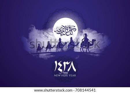 islamic new year design background Stock photo © SArts