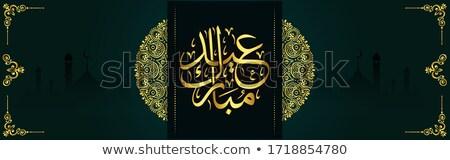 islamic eid festival golden banner Stock photo © SArts